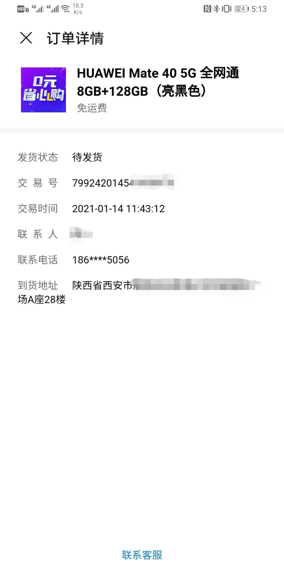 Screenshot_20210117_171327_com.huawei.wallet_edit_258073103415828.jpg