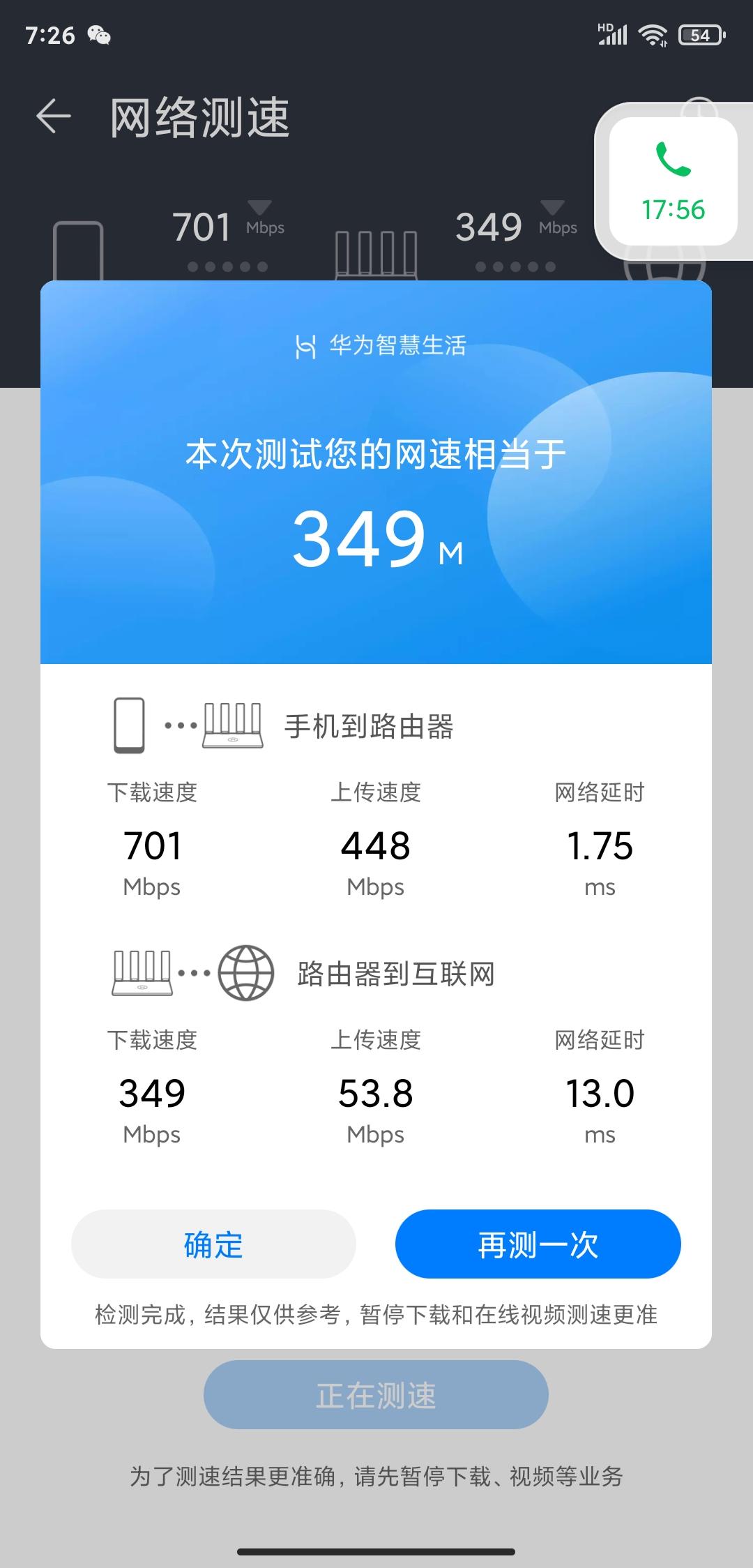Screenshot_2021-01-15-19-26-24-926_com.huawei.smarthome.jpg