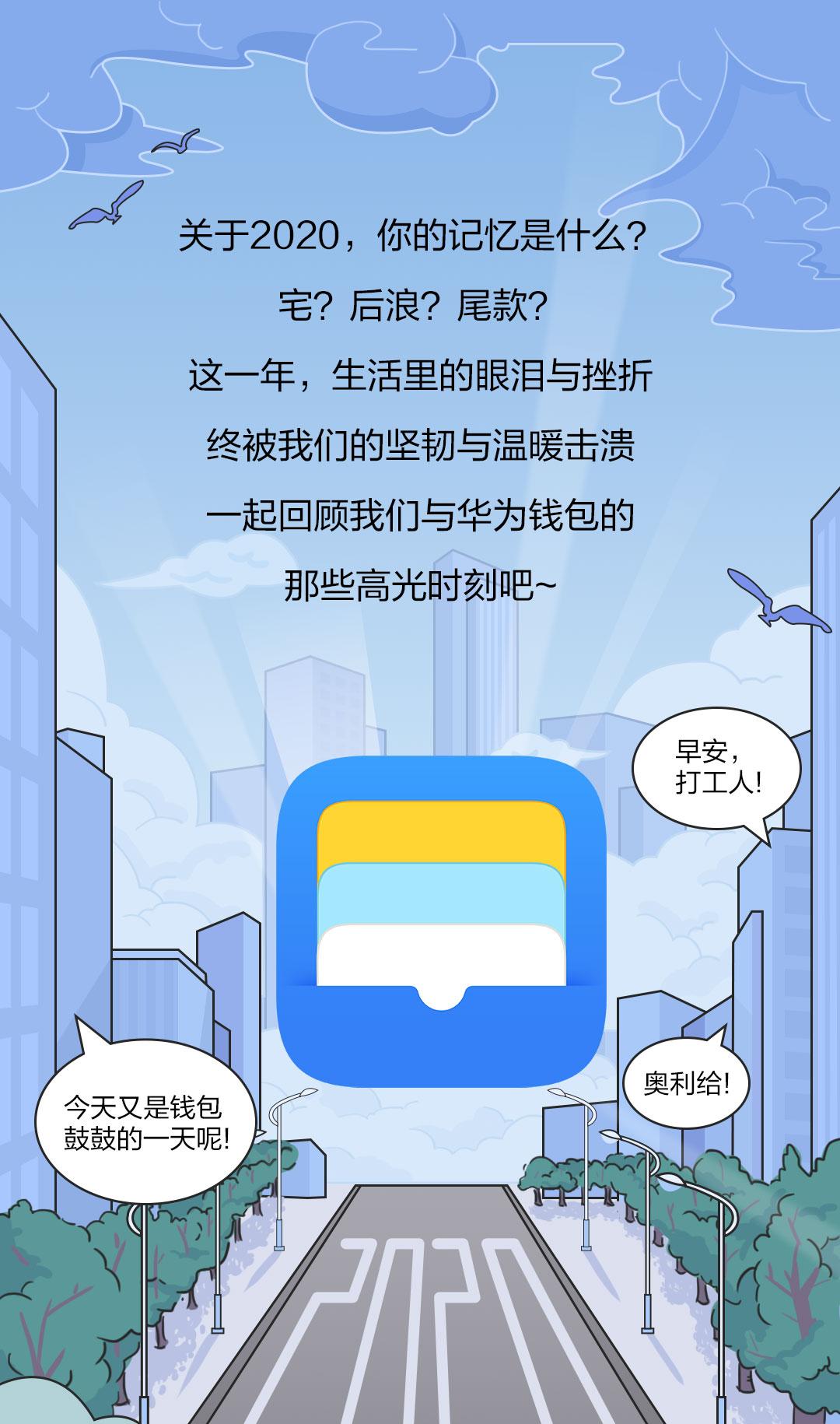 华为钱包年终盘点-上色-修_01.png