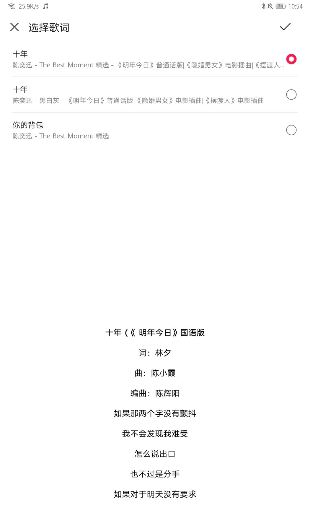 Screenshot_20210118_225410_com.huawei.music.jpg