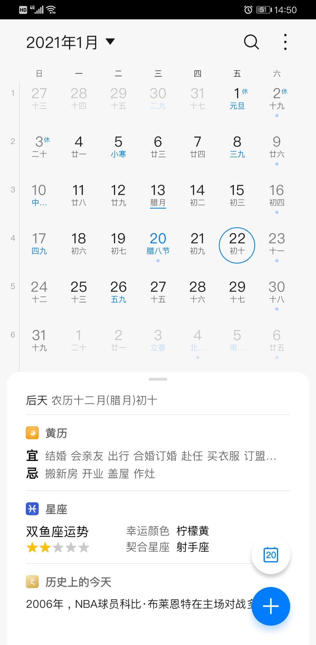 Screenshot_20210120_145025_com.huawei.calendar.jpg