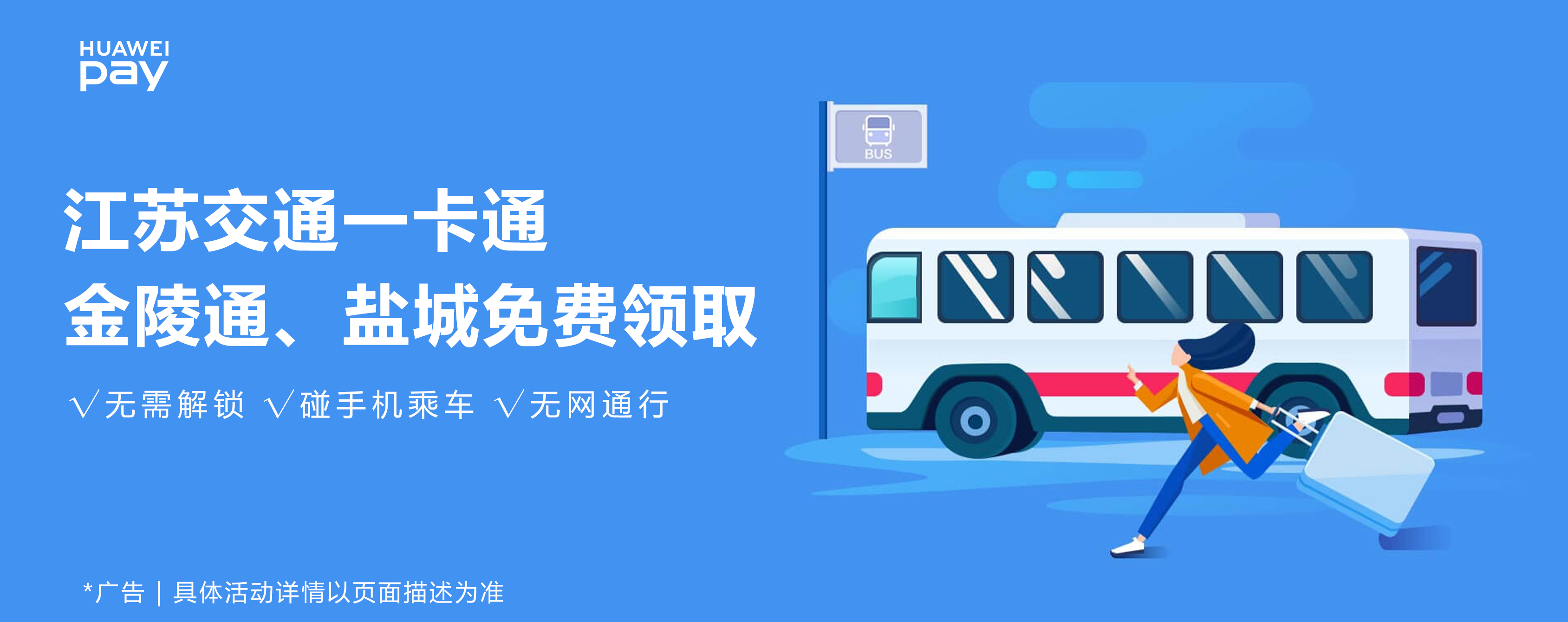 金陵通、盐城banner.png