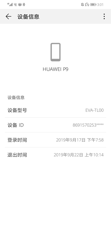 Screenshot_20210121_150131_com.huawei.hwid.jpg