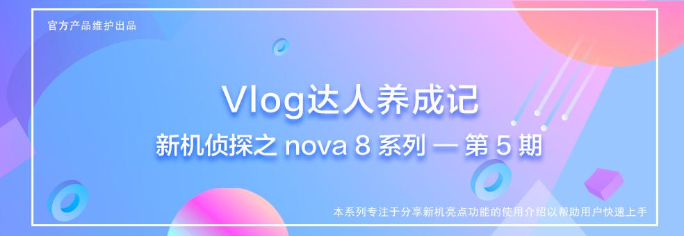 新机侦探nova8系列  5期 .png