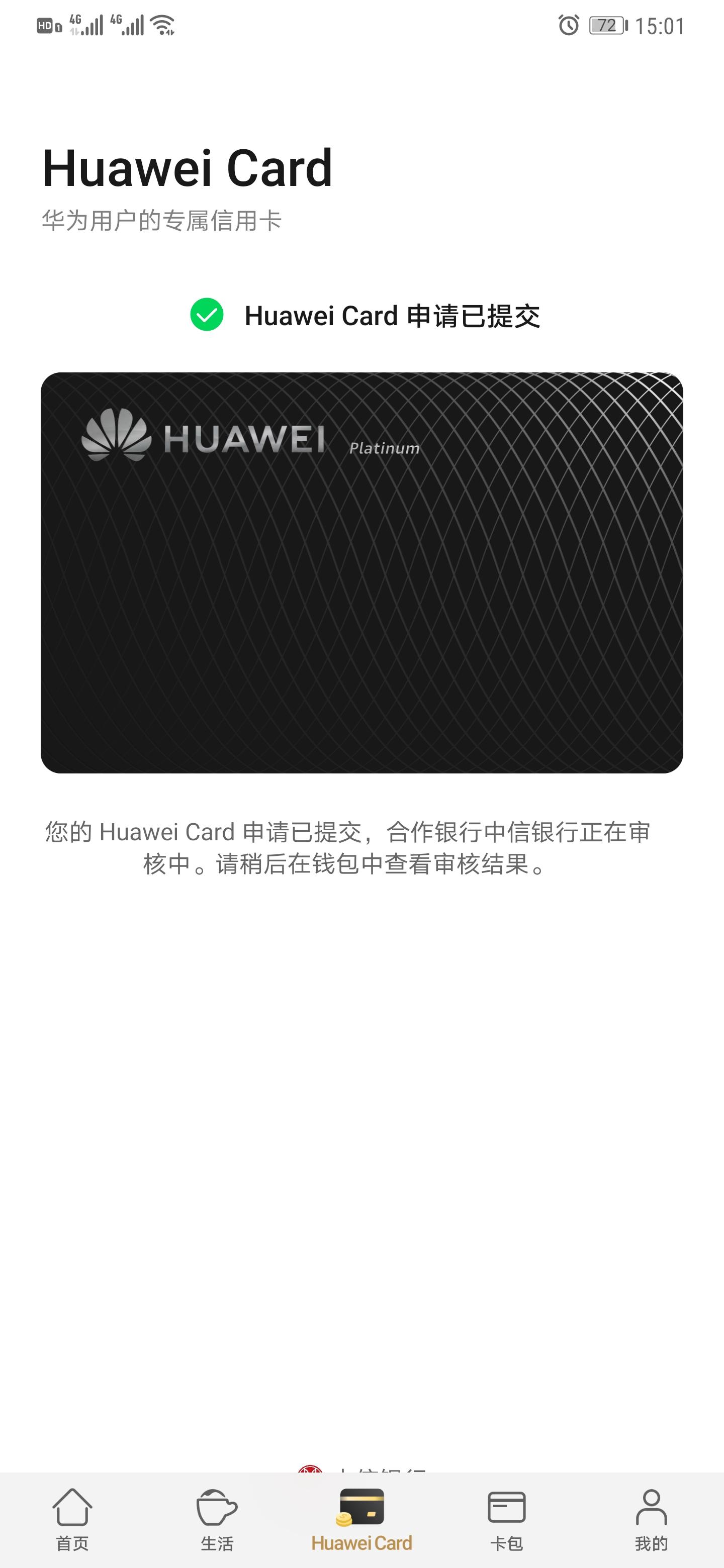 Screenshot_20210123_150133_com.huawei.wallet.jpg