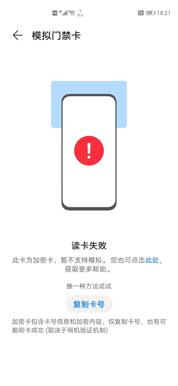Screenshot_20210125_182147_com.huawei.wallet.jpg