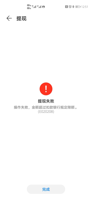 Screenshot_20210126_125133_com.huawei.wallet.jpg