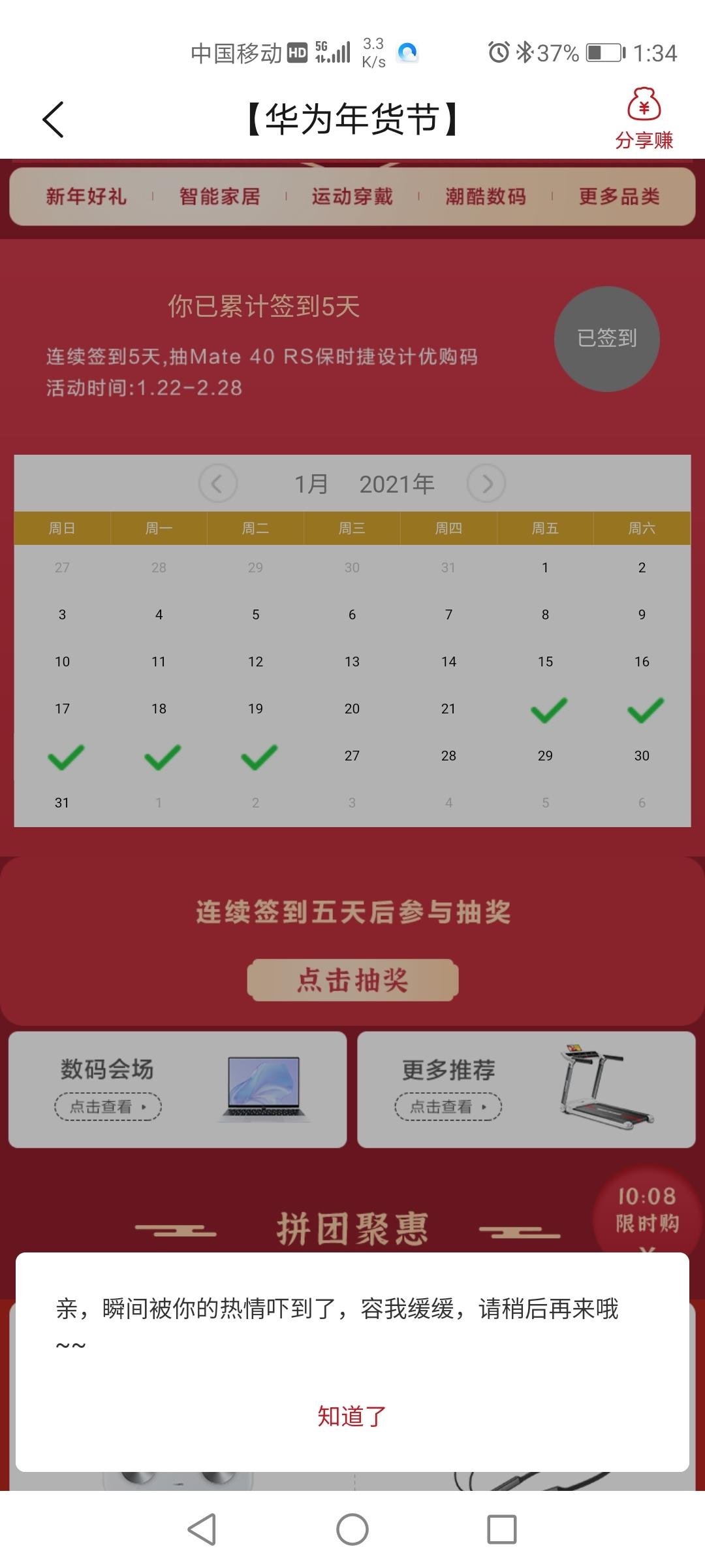 Screenshot_20210126_133439_com.vmall.client.jpg