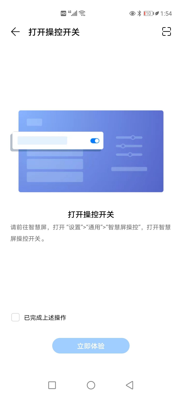 Screenshot_20210127_135427_com.huawei.hdpartner.jpg