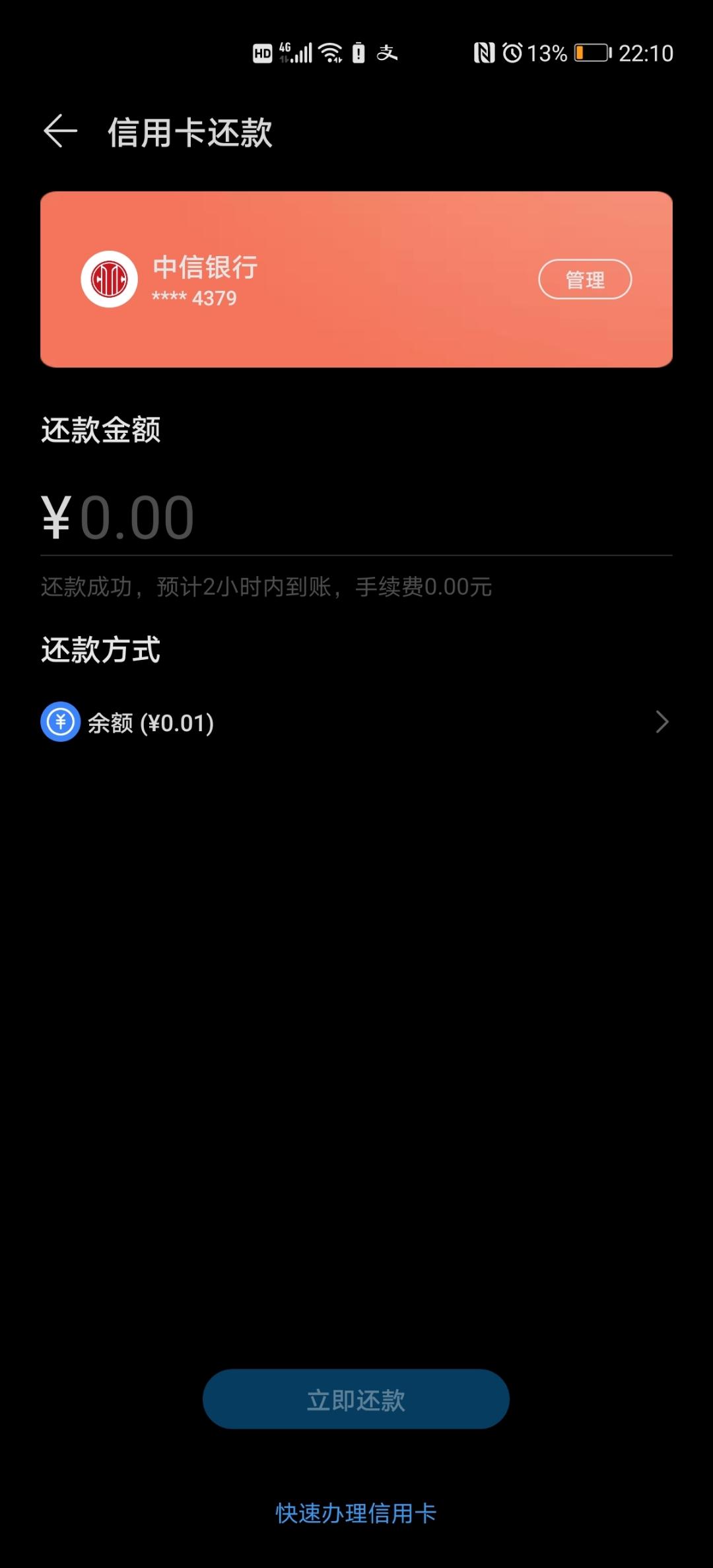 Screenshot_20210128_221014_com.huawei.wallet.jpg