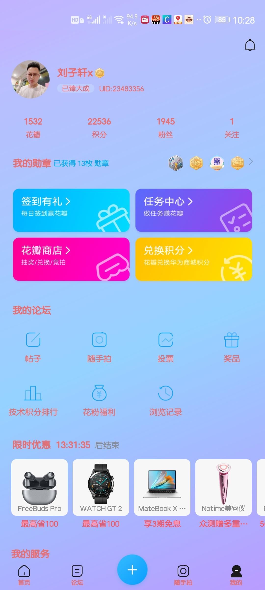 Screenshot_20210203_102822_com.huawei.fans.jpg