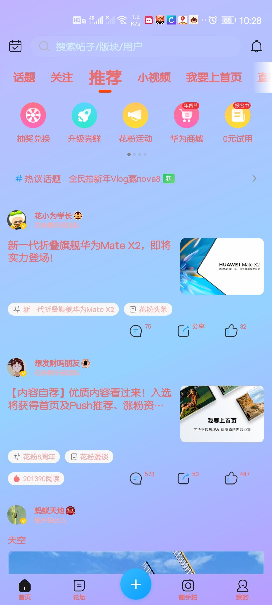 Screenshot_20210203_102811_com.huawei.fans.jpg