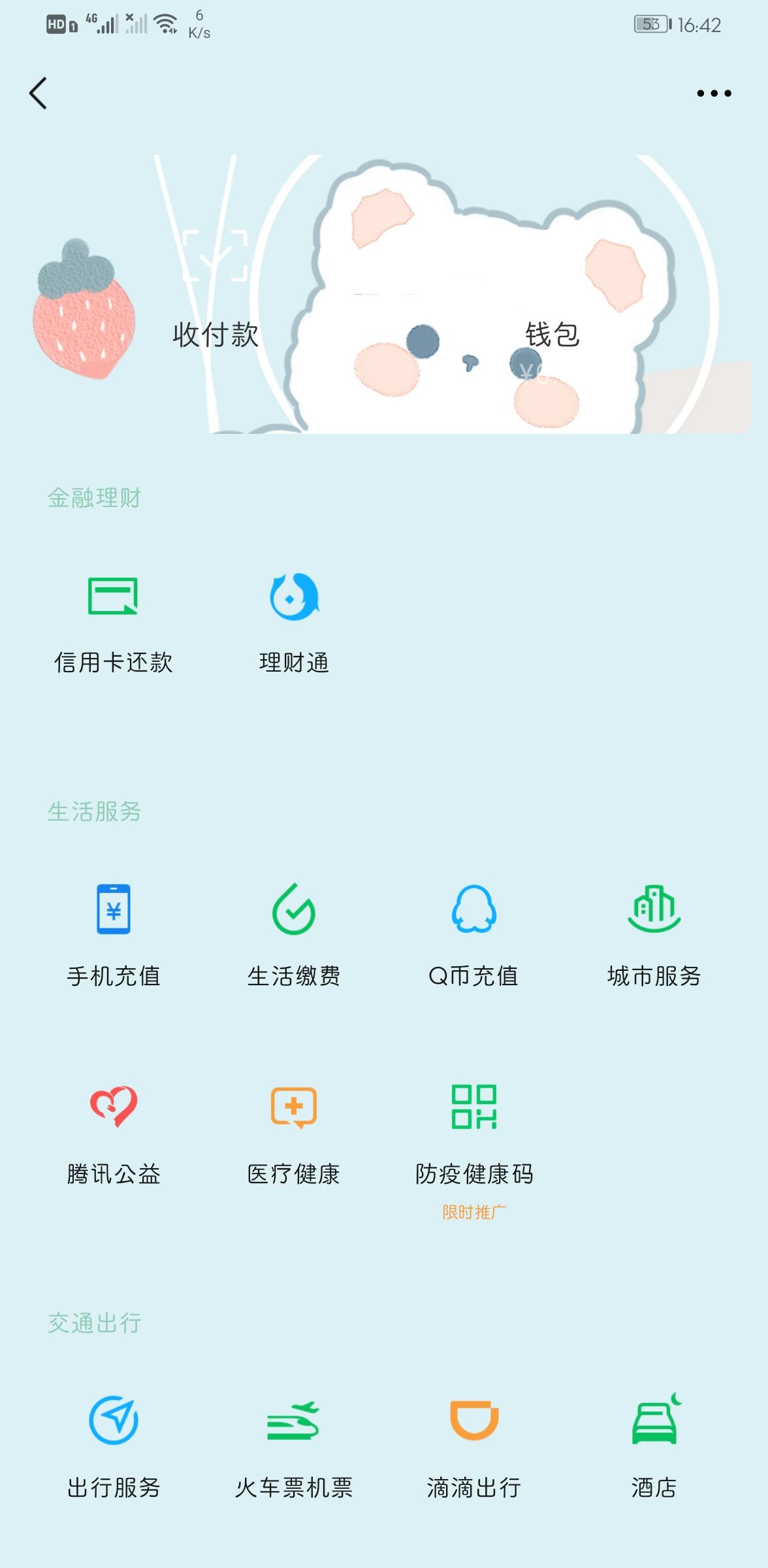Screenshot_20210204_164221_com.tencent.mm.jpg