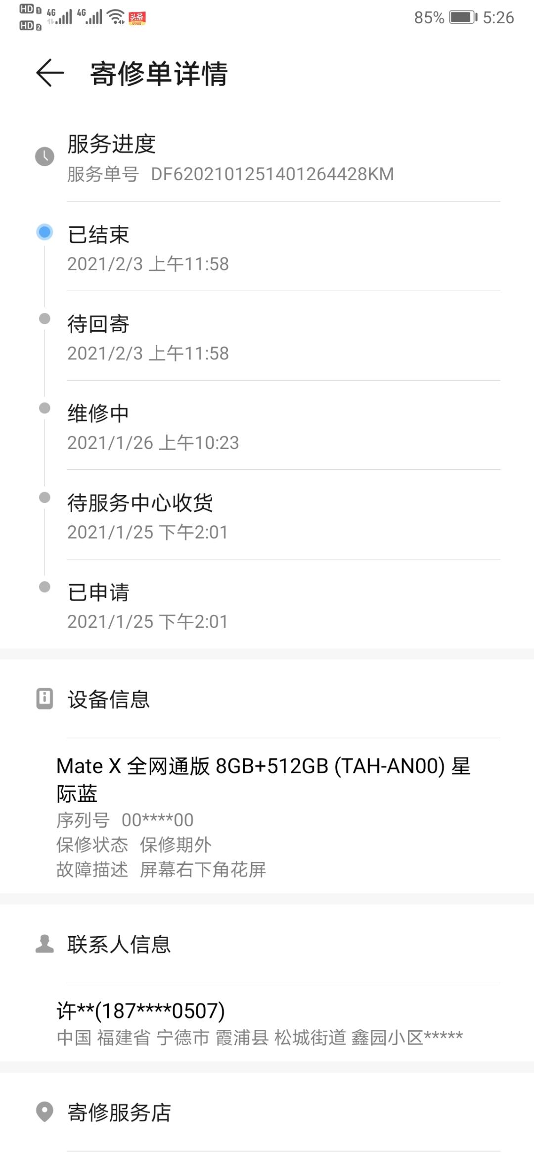 Screenshot_20210205_172644_com.huawei.phoneservice.jpg