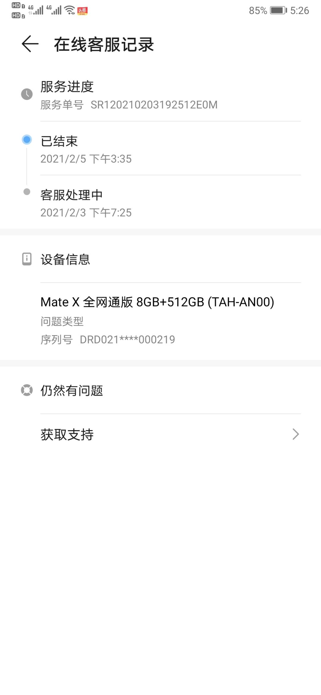 Screenshot_20210205_172648_com.huawei.phoneservice.jpg
