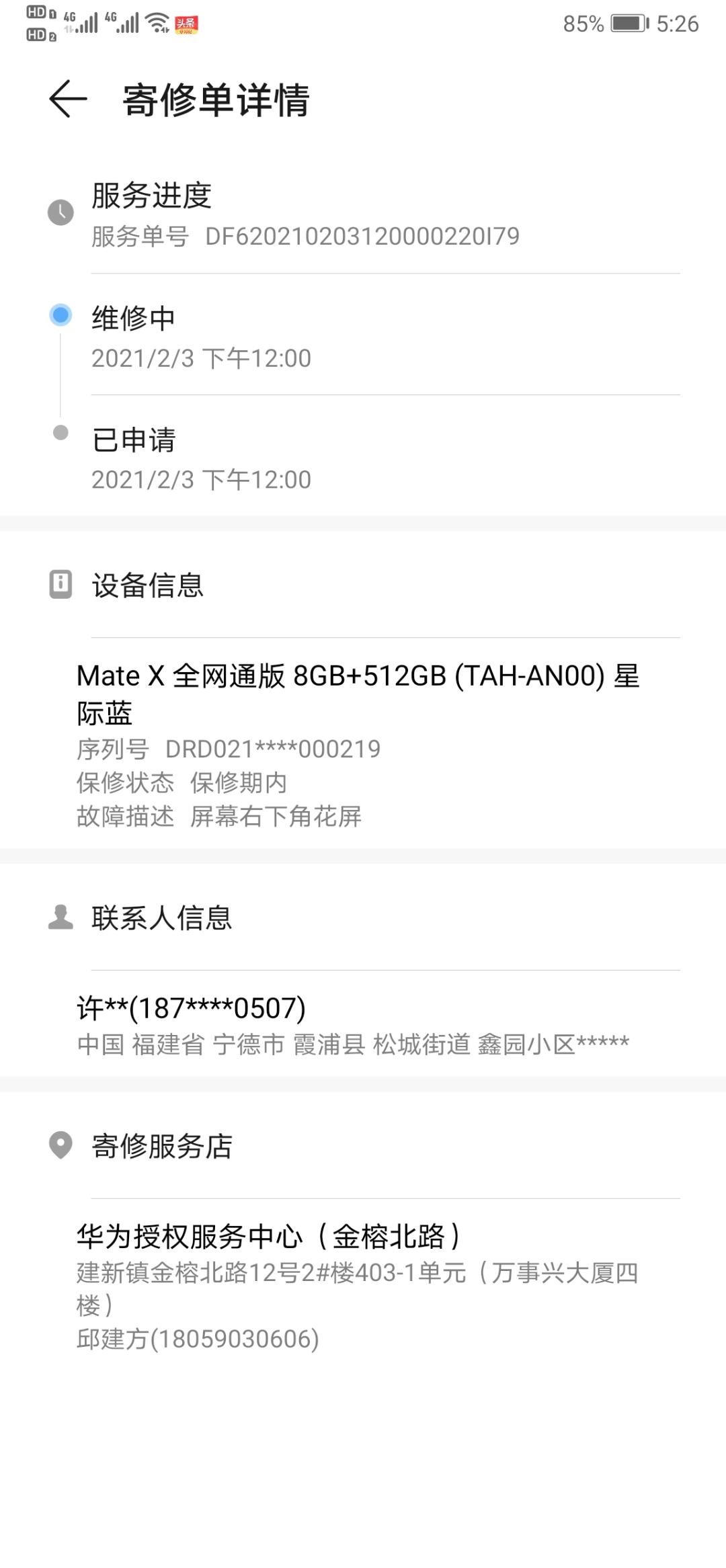 Screenshot_20210205_172651_com.huawei.phoneservice.jpg