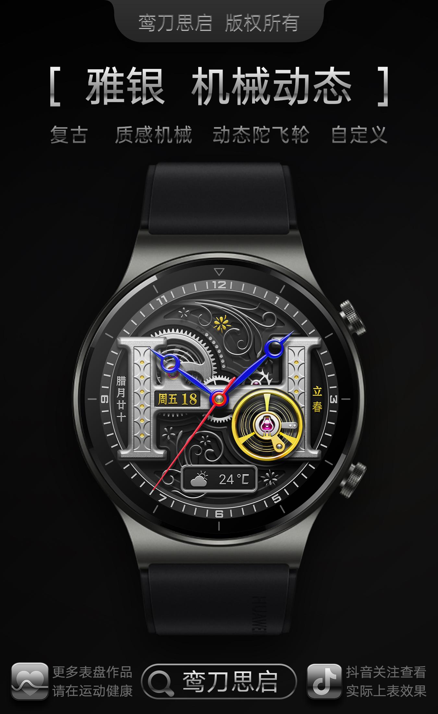 手表效果2.jpg