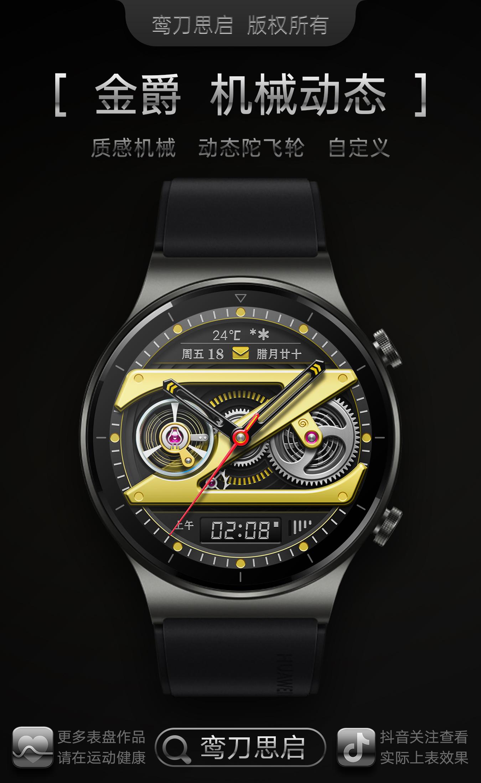 手表效果3.jpg