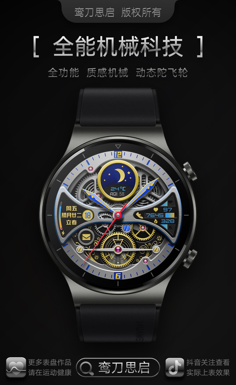 手表效果7.jpg