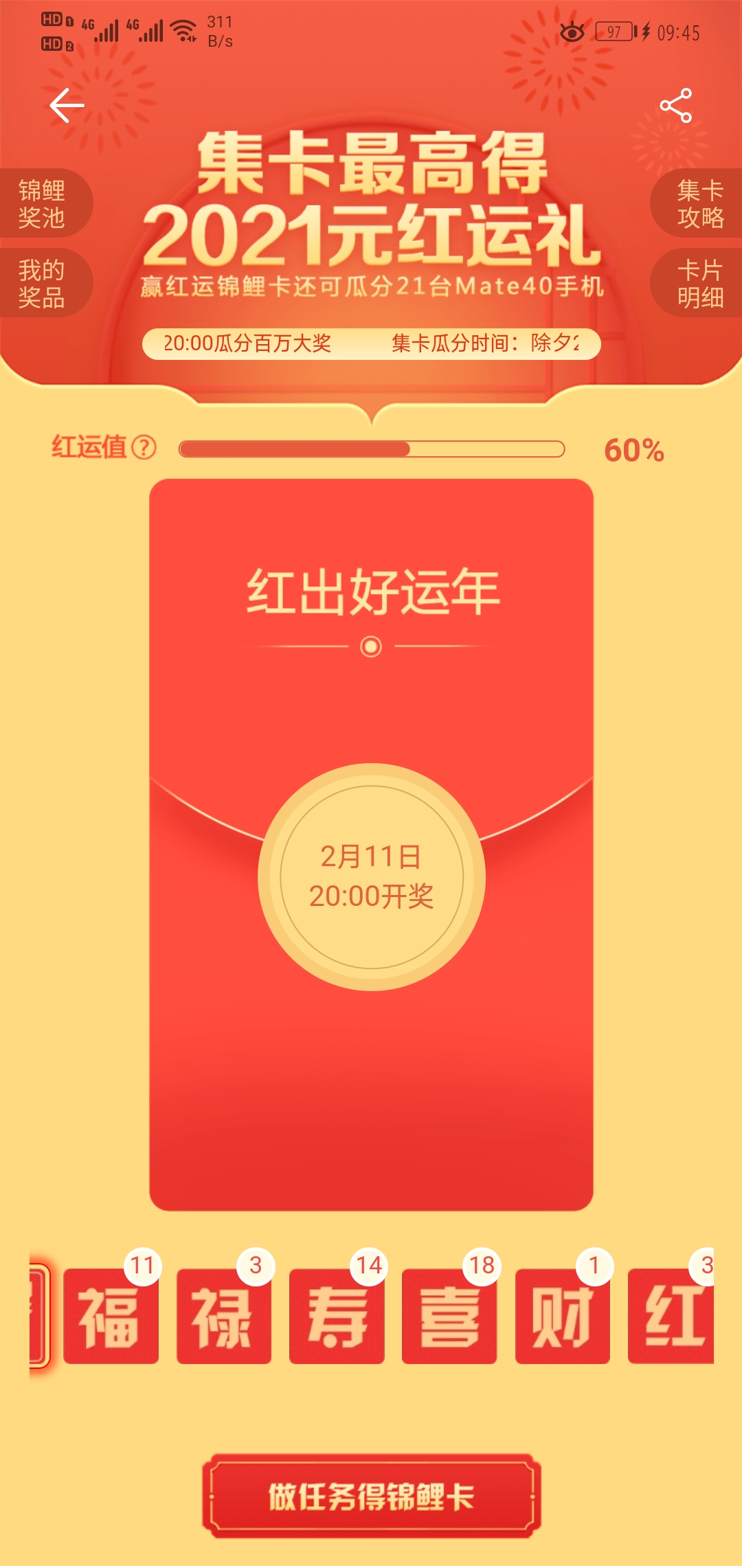 Screenshot_20210209_094517_com.huawei.android.thememanager.jpg