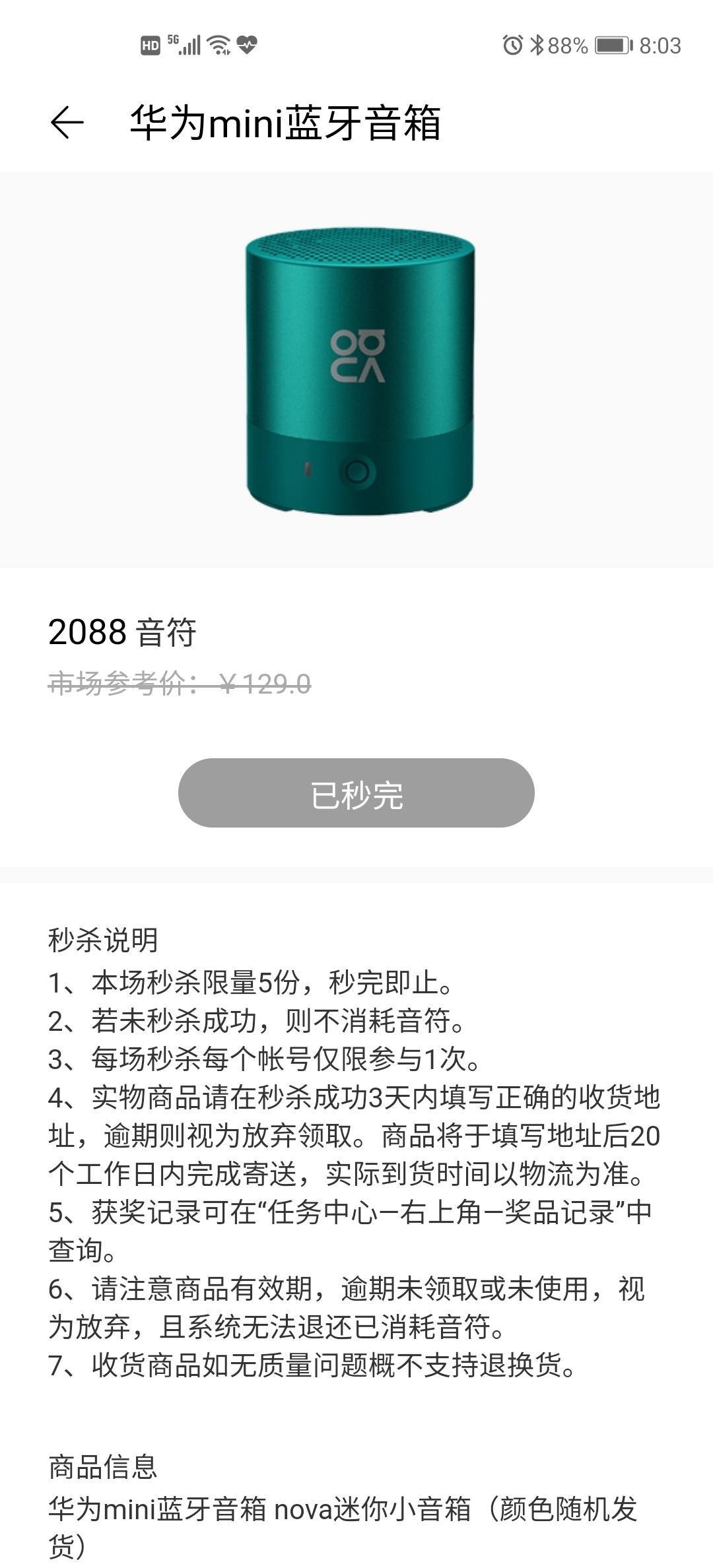 Screenshot_20210210_200302_com.huawei.music.jpg