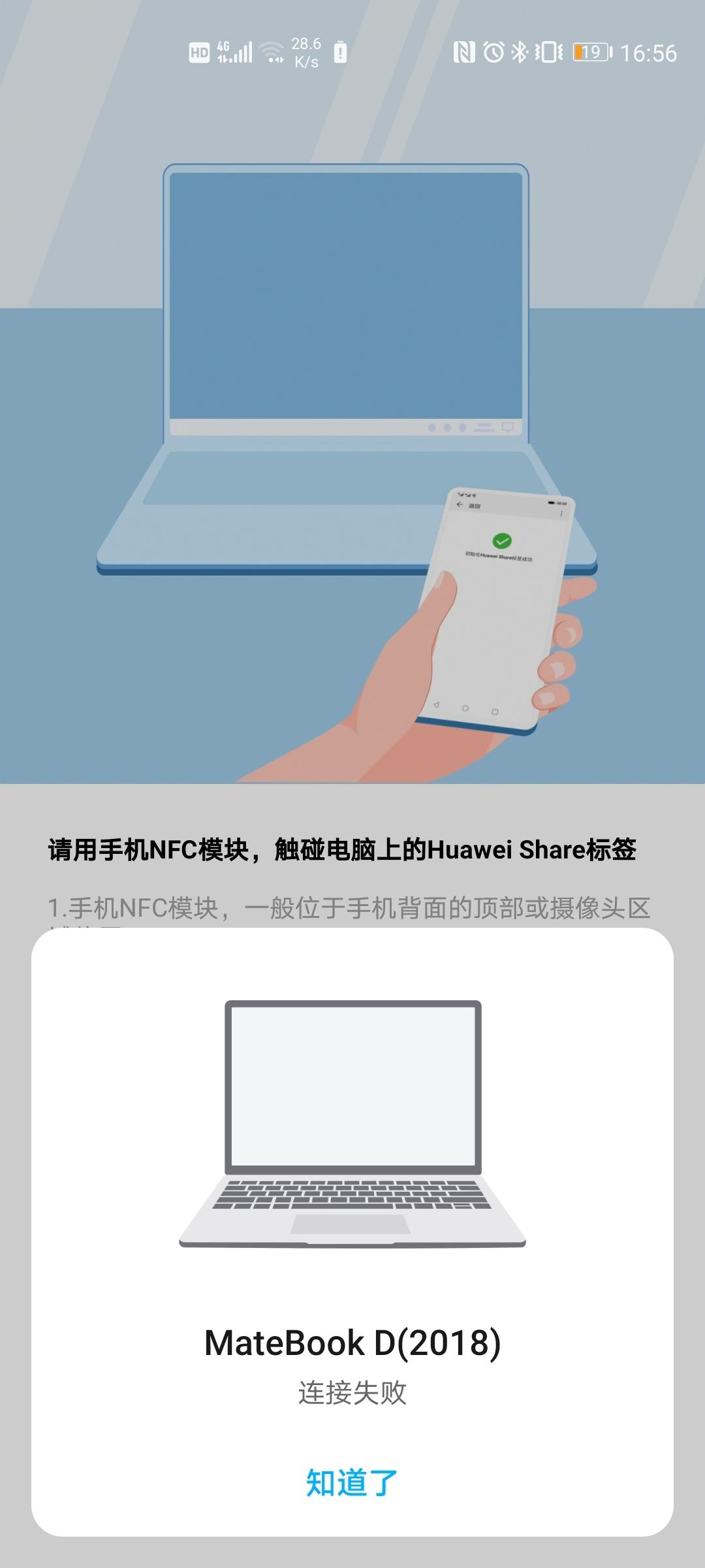 Screenshot_20210213_165607_com.huawei.iconnect.jpg