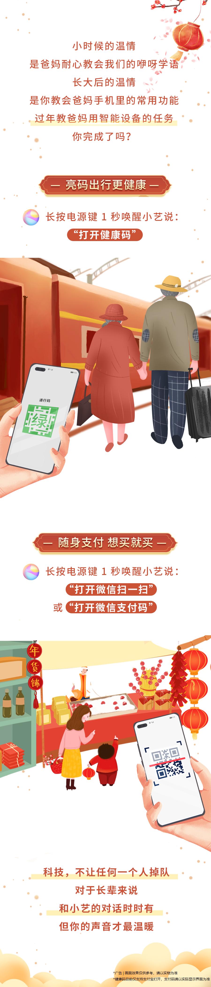 春节适老化内容运营第一期海报.png