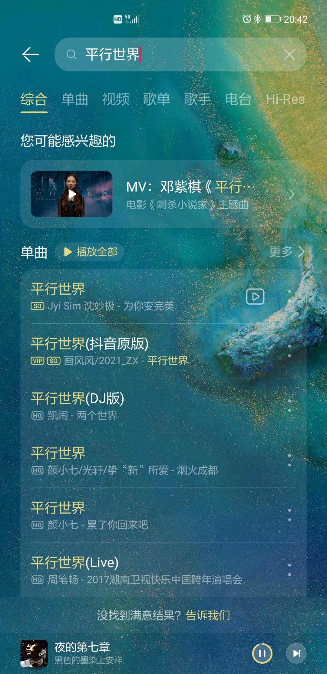 Screenshot_20210219_204205_com.huawei.music.jpg