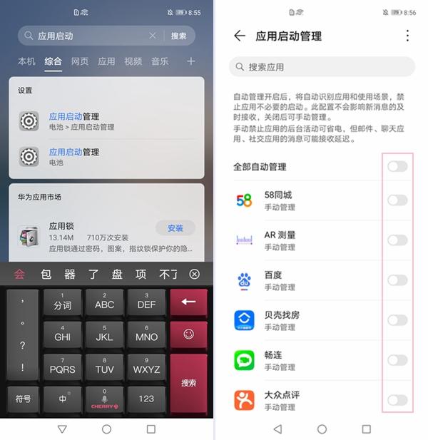 Screenshot_20210222_085559_com.huawei.search.jpg