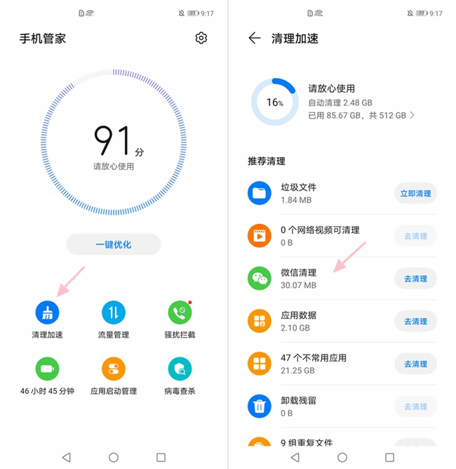 Screenshot_20210222_091739_com.huawei.systemmanager.jpg