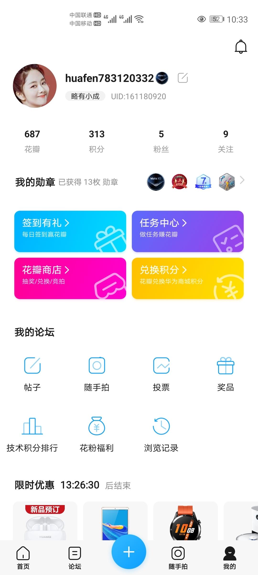 Screenshot_20210222_103329_com.huawei.fans.jpg