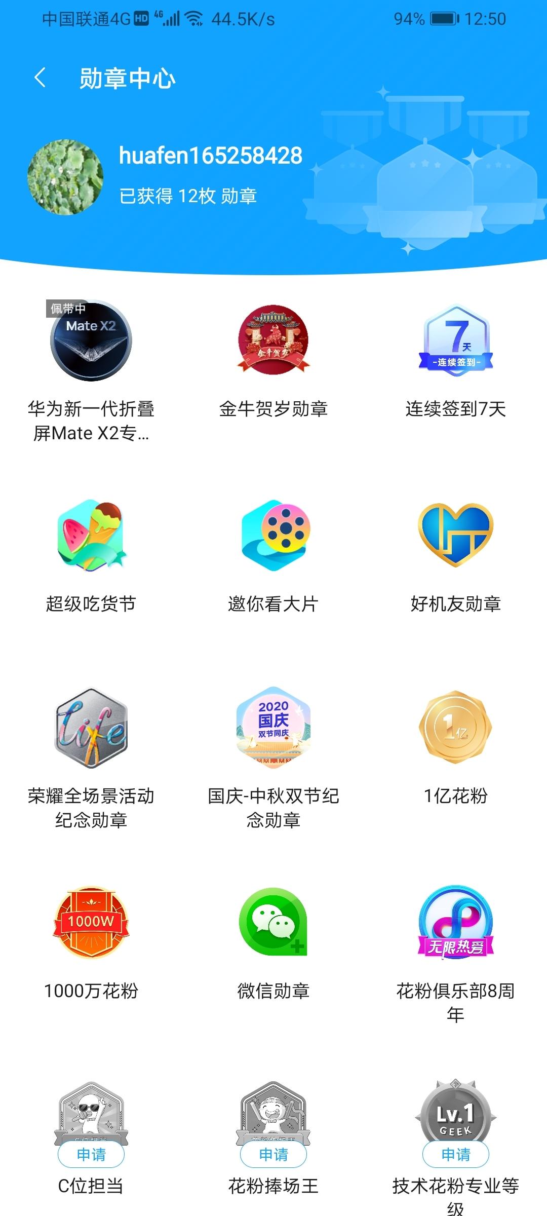 Screenshot_20210222_125014_com.huawei.fans.jpg