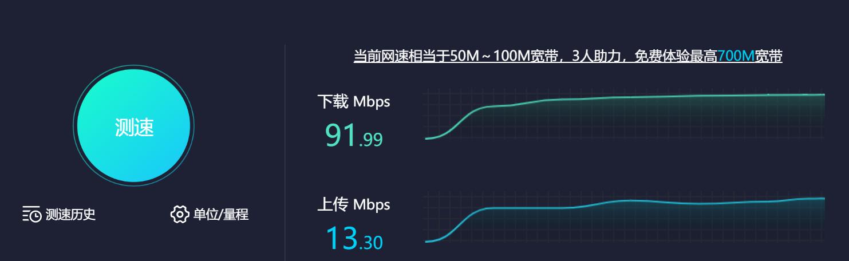 网速2.jpg