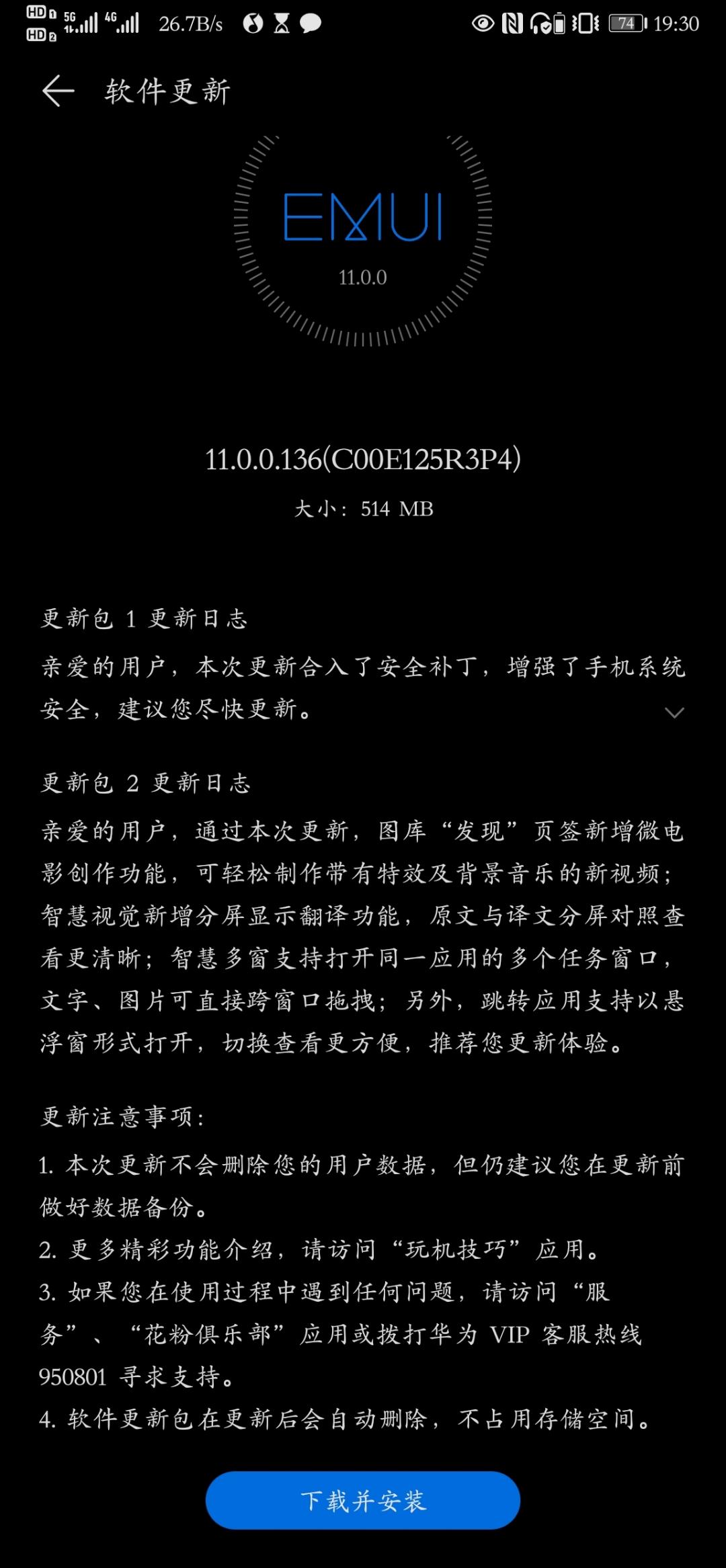 Screenshot_20210225_193027_com.huawei.android.hwouc.jpg