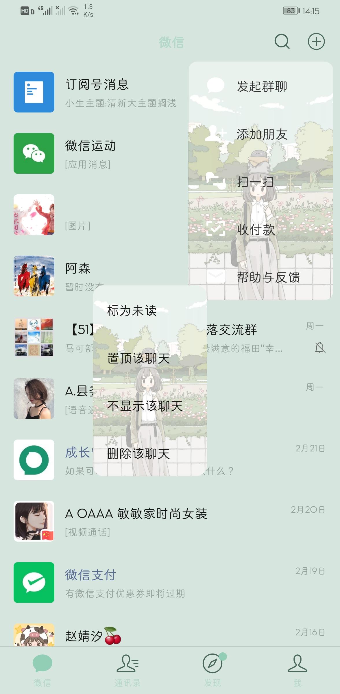 Screenshot_20210226_141552_com.tencent.mm.jpg