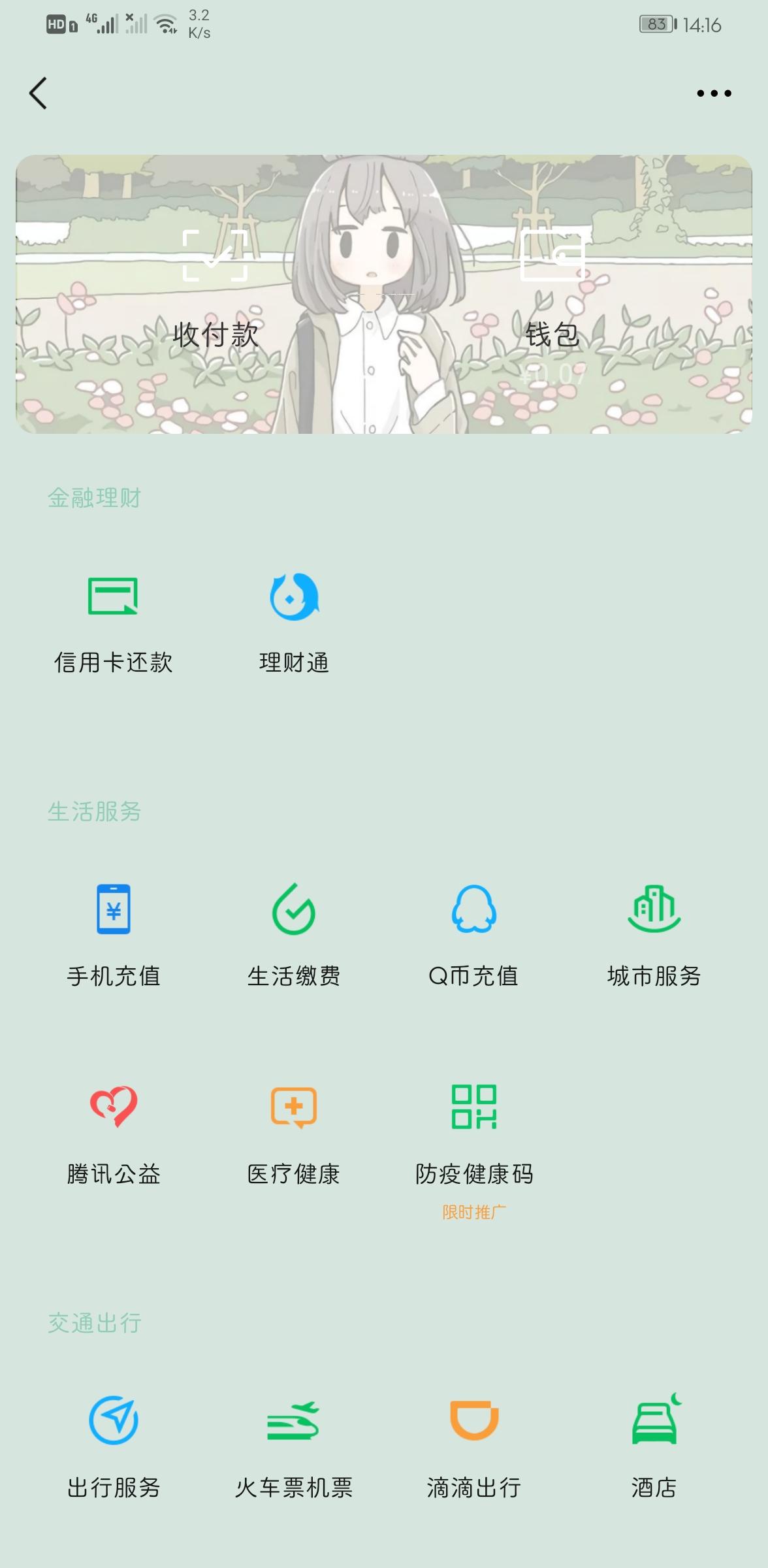 Screenshot_20210226_141623_com.tencent.mm.jpg