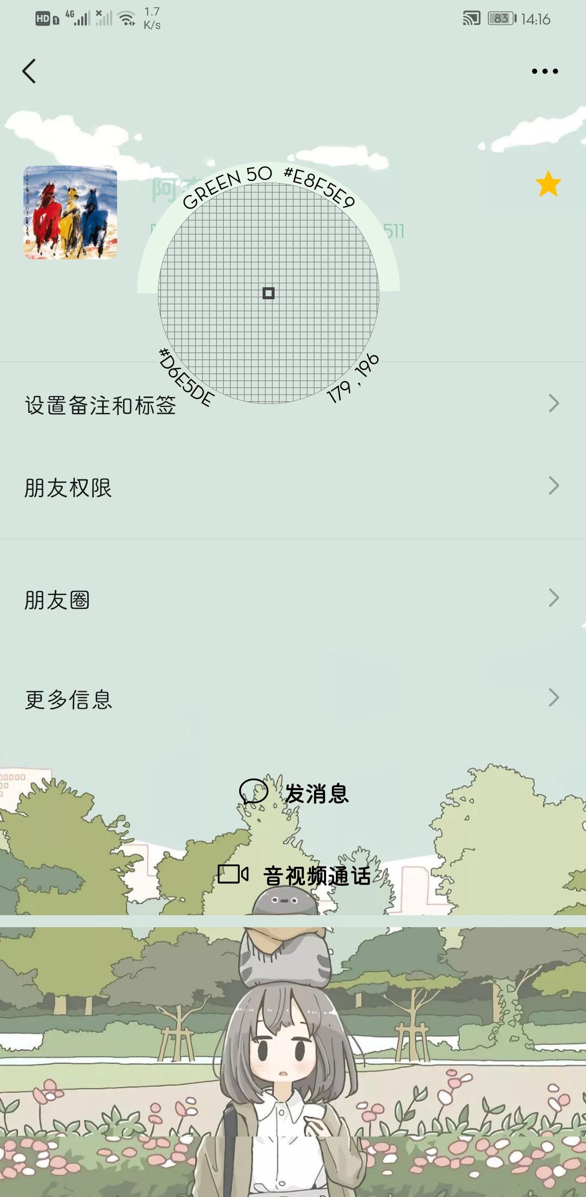 Screenshot_20210226_141641_com.tencent.mm.jpg