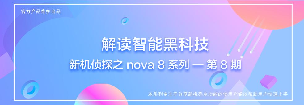新机侦探nova8系列  8期 .png