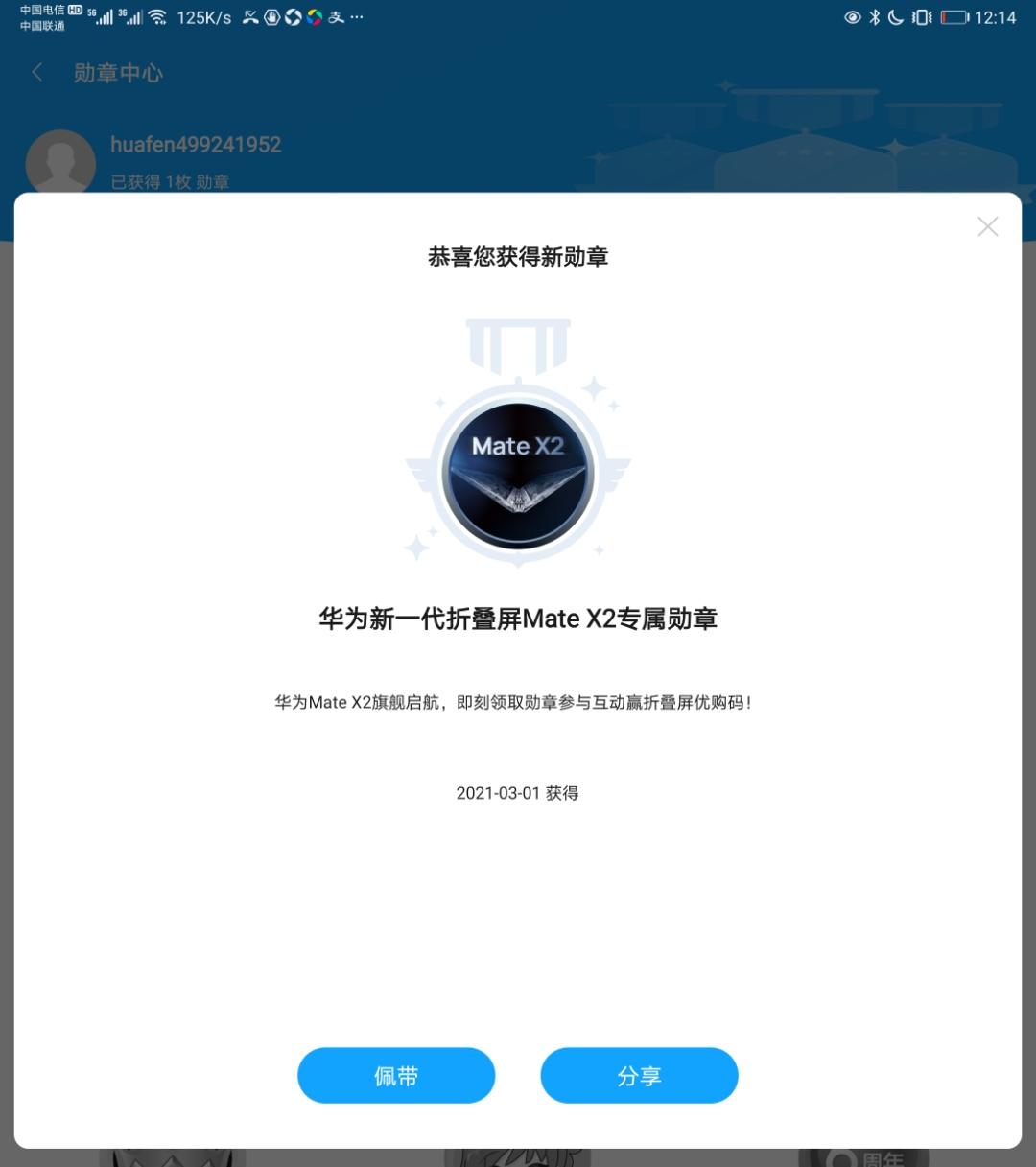 Screenshot_20210301_001449_com.huawei.fans.jpg