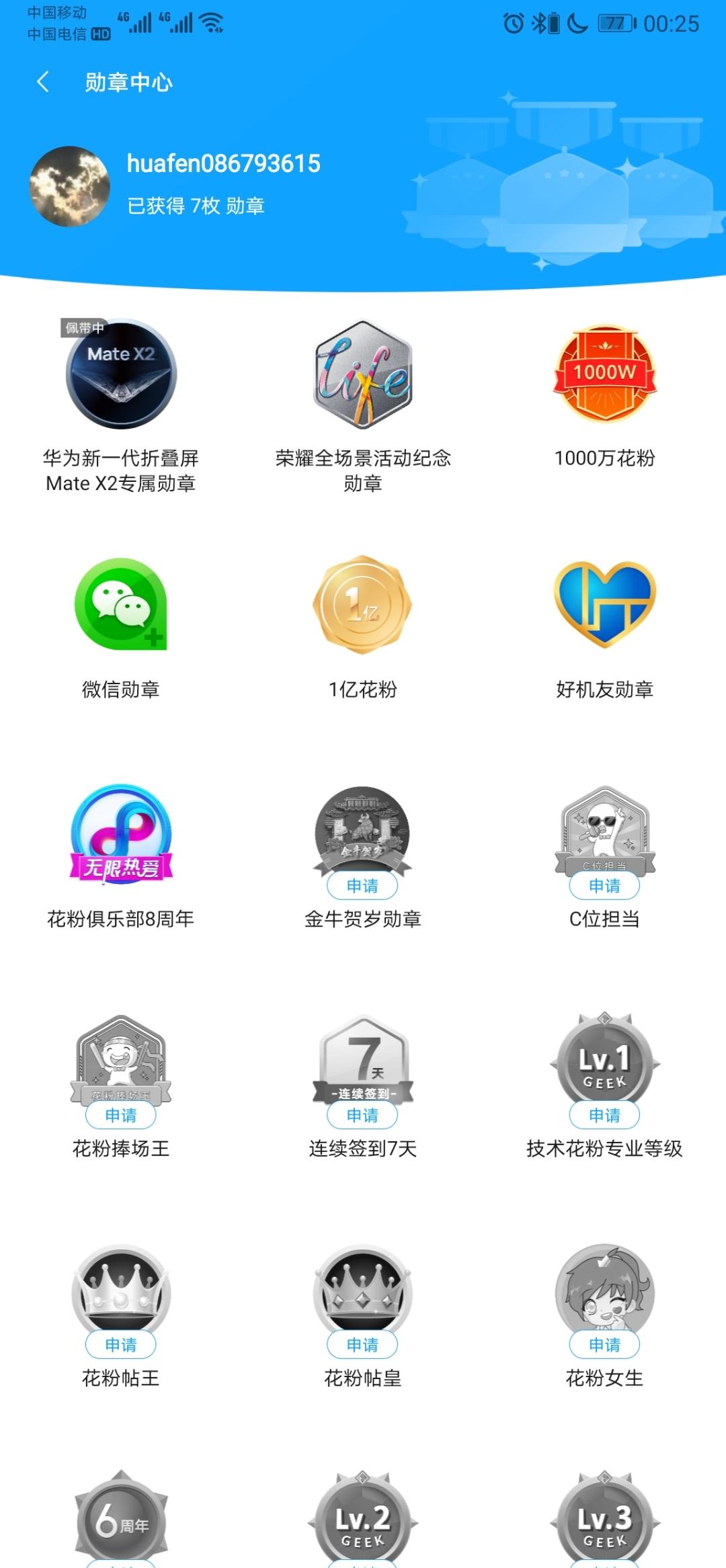 Screenshot_20210301_002506_com.huawei.fans.jpg
