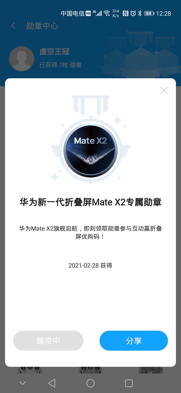 Screenshot_20210301_002818_com.huawei.fans.jpg