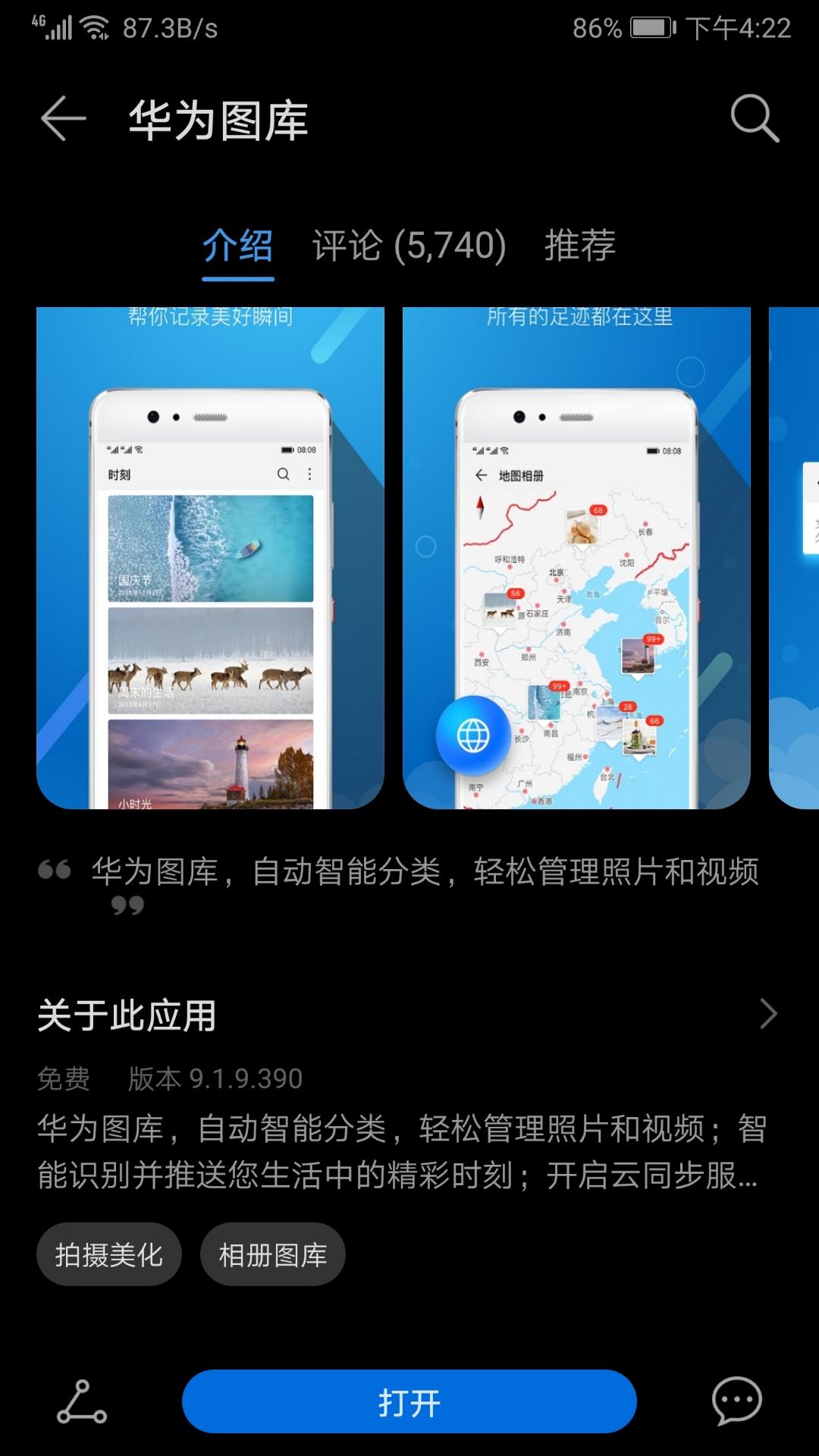 Screenshot_20210301_162238_com.huawei.appmarket.jpg