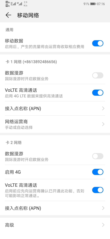 Screenshot_20210303_071618_com.android.phone.jpg