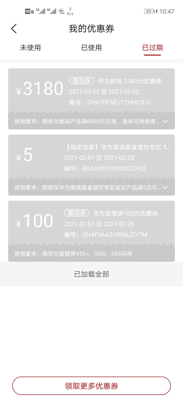 Screenshot_20210303_104754_com.vmall.client.jpg