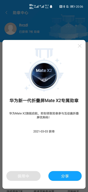 Screenshot_20210303_200642_com.huawei.fans.jpg