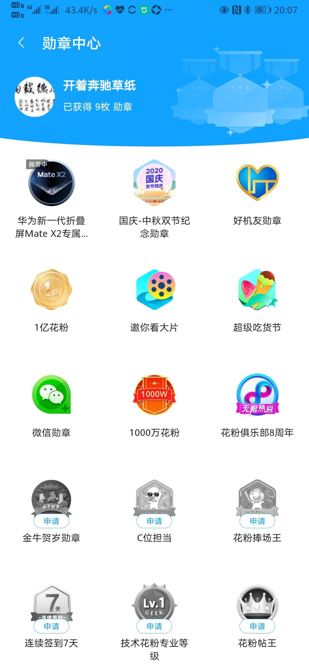 Screenshot_20210303_200722_com.huawei.fans.jpg
