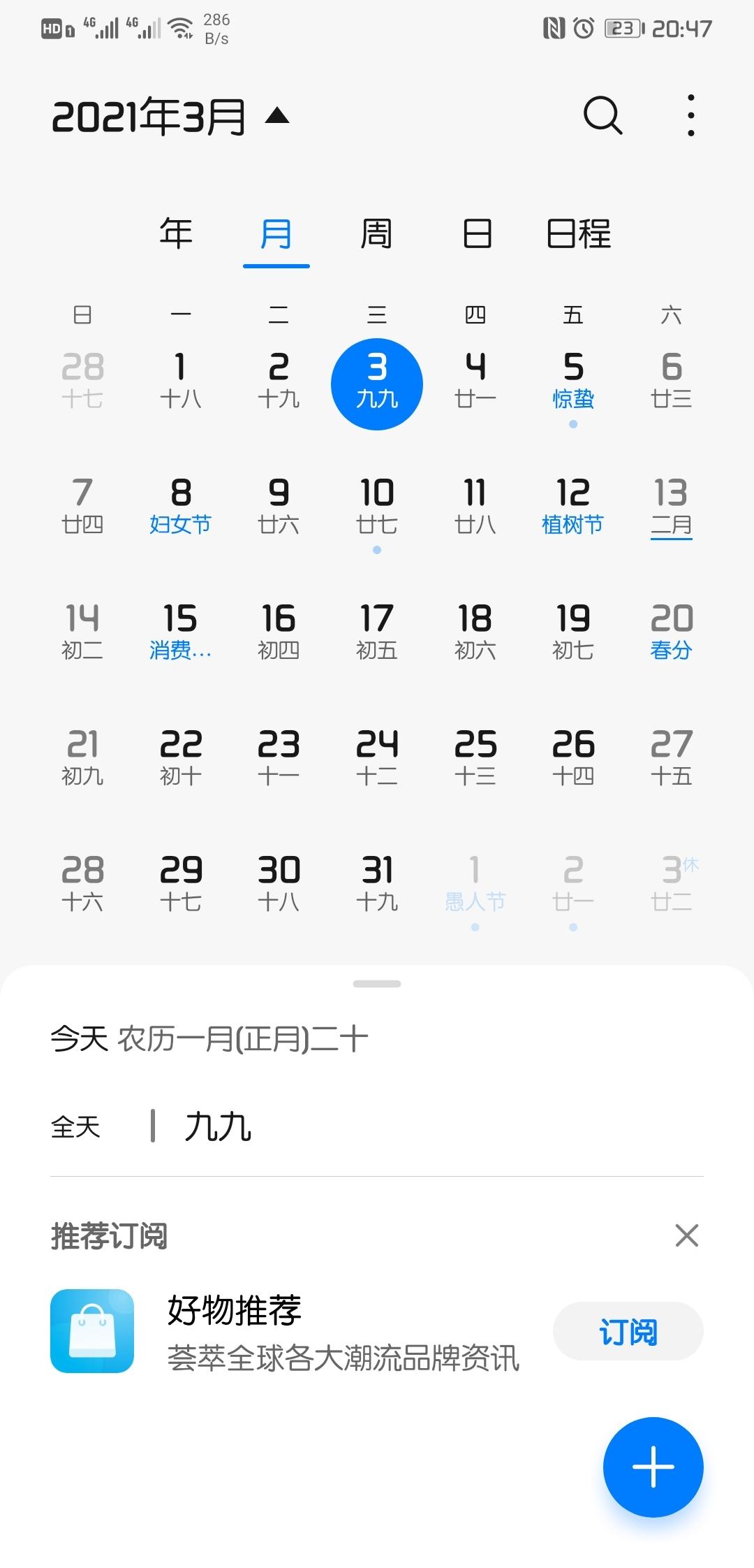 Screenshot_20210303_204714_com.android.calendar.jpg
