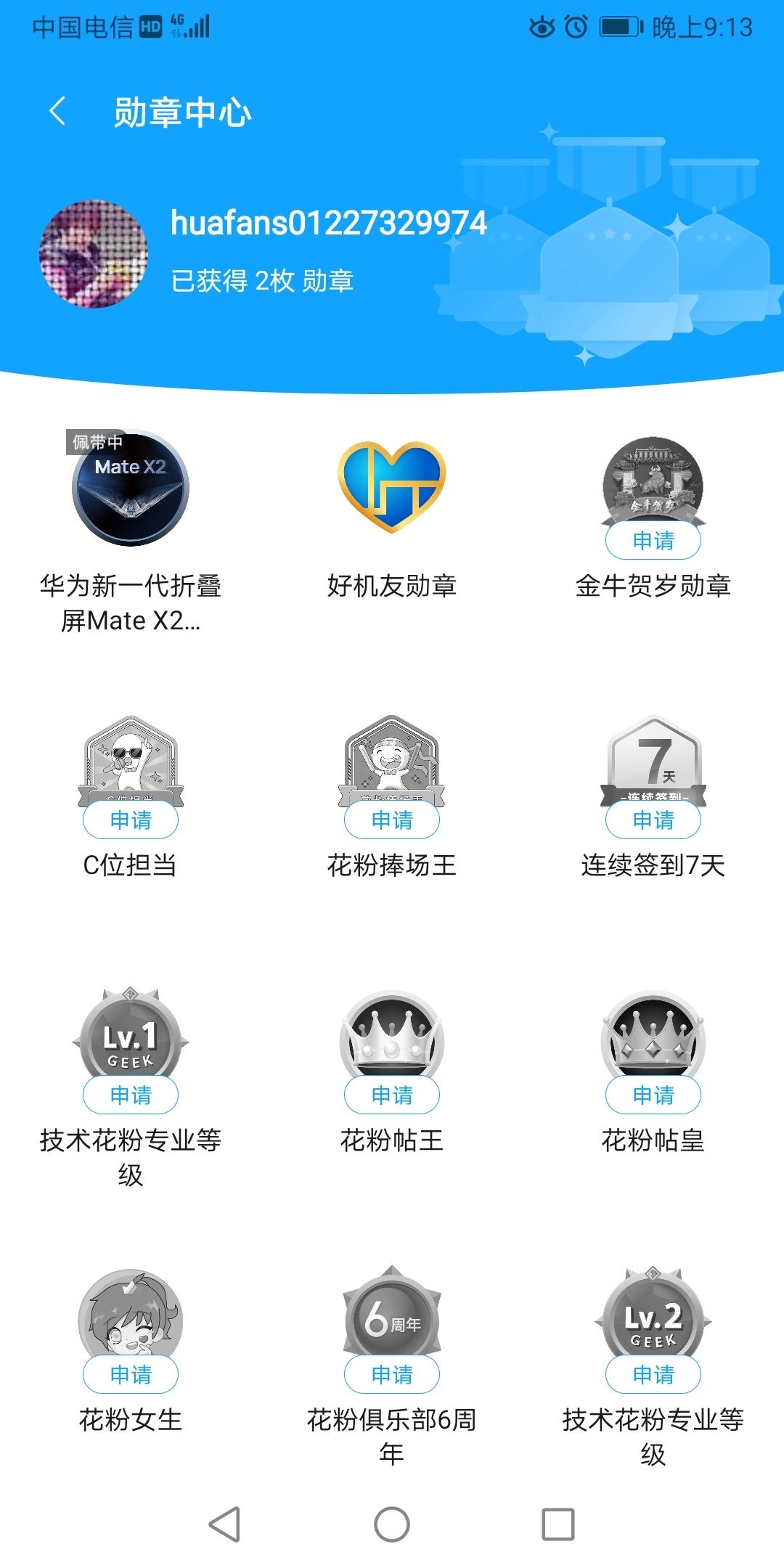 Screenshot_20210303_211352_com.huawei.fans.jpg