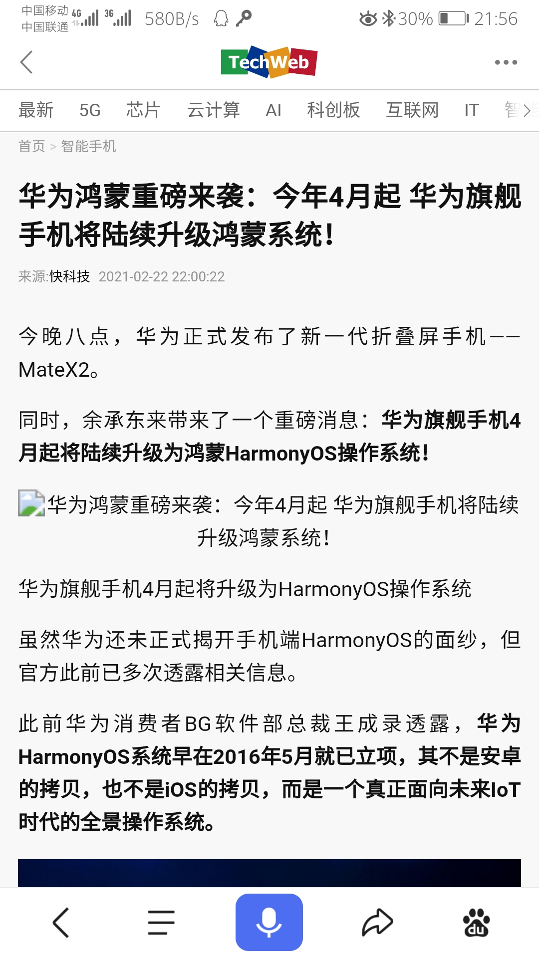 Screenshot_20210303_215700_com.baidu.searchbox.jpg
