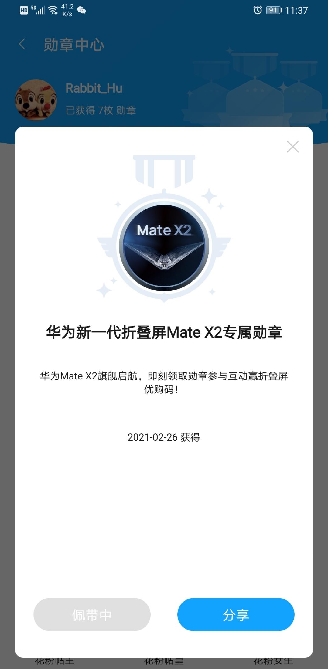 Screenshot_20210303_233753_com.huawei.fans.jpg